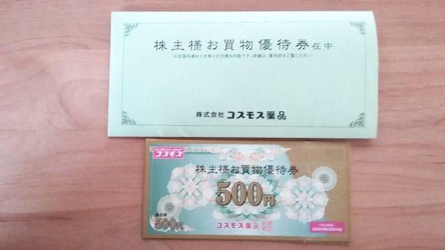 株主優待 コスモス薬品