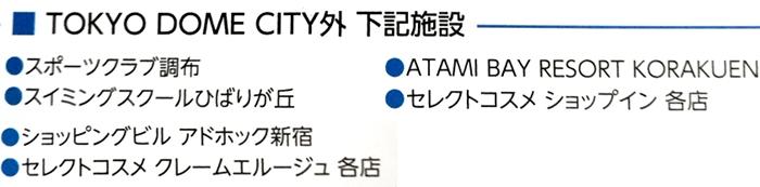 株主優待 東京ドーム