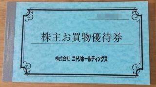 ニトリ 株主優待