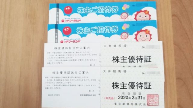 株主優待 東京都競馬
