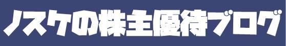 ノスケの株主優待ブログ