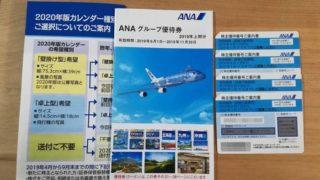 株主優待 ANA