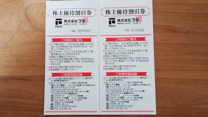 fuji 株主優待